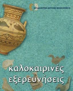 Καλοκαιρινές εξερευνήσεις 2015 στο Αρχαιολογικό Μουσείο Θεσσαλονίκης