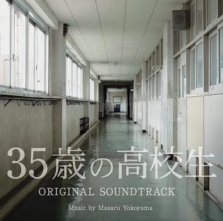 """Masaru Yokoyama 横山克 - """"35 Sai no Kokosei 歳の高校生 (Nihon TV Drama)"""" Original Soundtrack"""