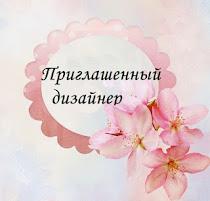 ПД в блоге Sweet-scrap