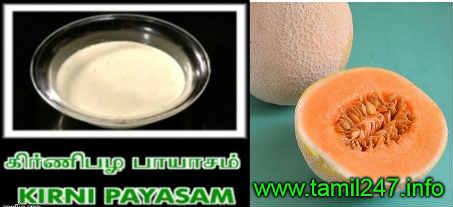 முலாம் பழம், கிர்ணி பழம் பாயசம், Kirni Payasam Recipe in tamil, Musk Melon, kirni pazham juice benefits, udal soodu kuraiya, kaan erichal, vayiru porumal