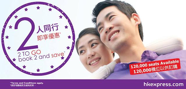 HKExpress 【2人同行】香港飛 東南亞 $150、 台中 $200、 韓國$350、日本 $450起,今晚(8月11日)零晨開賣!