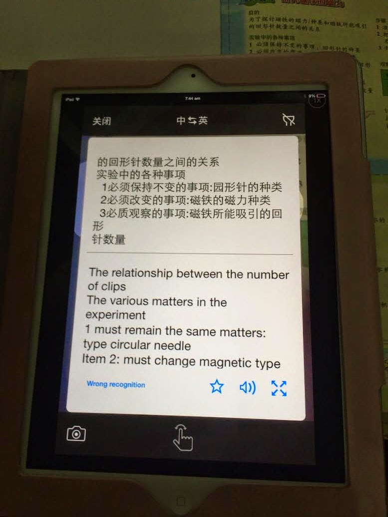 Baidu Translation App