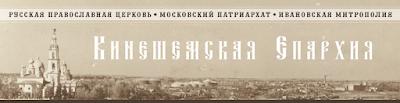 Кинешемская епархия Русской Православной Церкви
