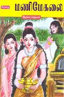 www.madhumathi.com,madhumathi,tnpsc,மதுமதி,தூரிகையின் தூறல்,டி.என்.பி.எஸ்.சி