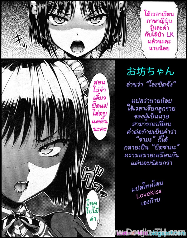 ความลับของคุณเมด - หน้า 23