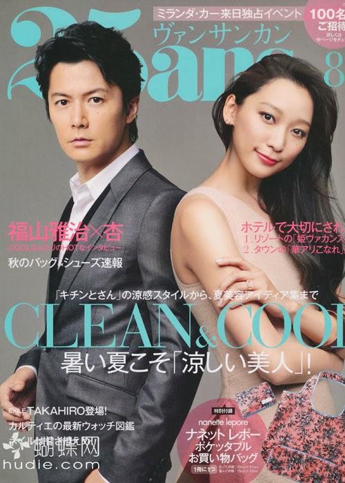 25ans (ヴァンサンカン) August 2013 Fukuyama Masaharu × Anne  福山雅治×杏