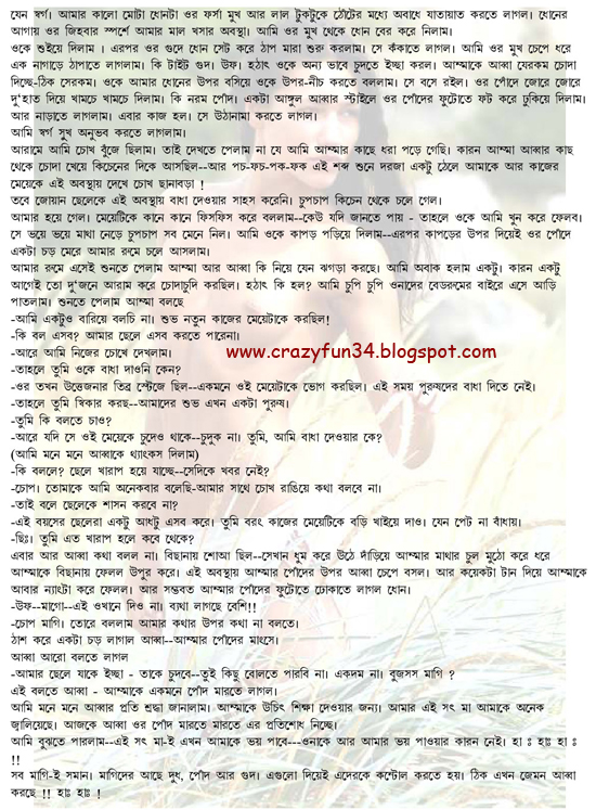 video choti largest bangla bengali book bangla story pdf chaudhary