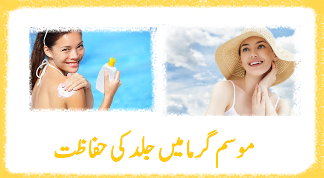 Get beautiful skin in summer urdu