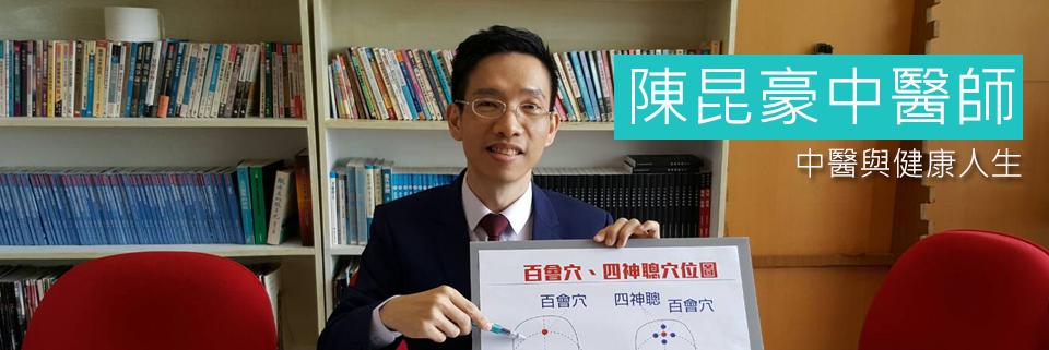陳昆豪中醫師