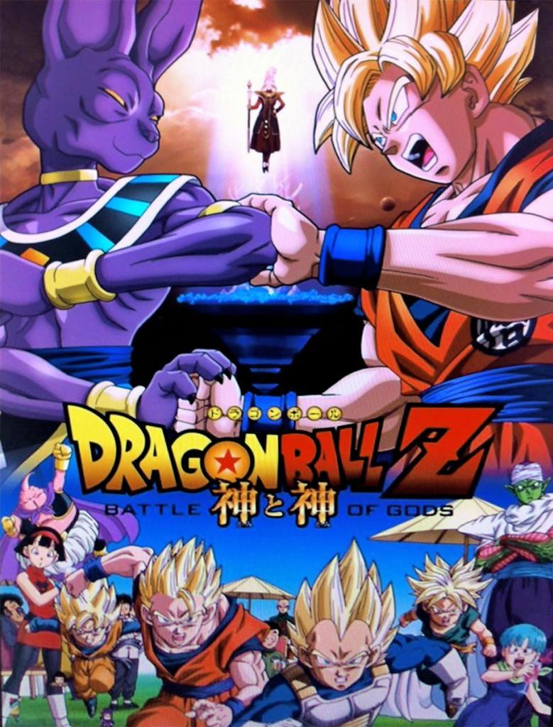 Dragon Ball Z - La batalla de los dioses.