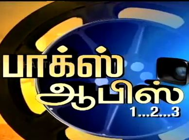BOX OFFICE  Thanthi TV 01.06.2014