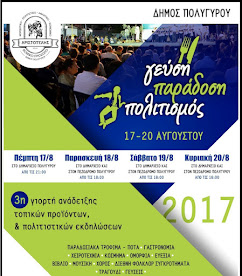 «Γεύση – Παράδοση – Πολιτισμός», στον Πεζόδρομο του Πολυγύρου, 17 - 20 Αυγούστου 2017.