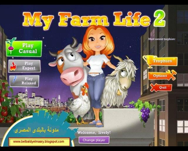حمل احدث اصدار من لعبة المزرعه My Farm Life 2.Pc 2014 بحجم 86 ميجا بايت رابط مباشر