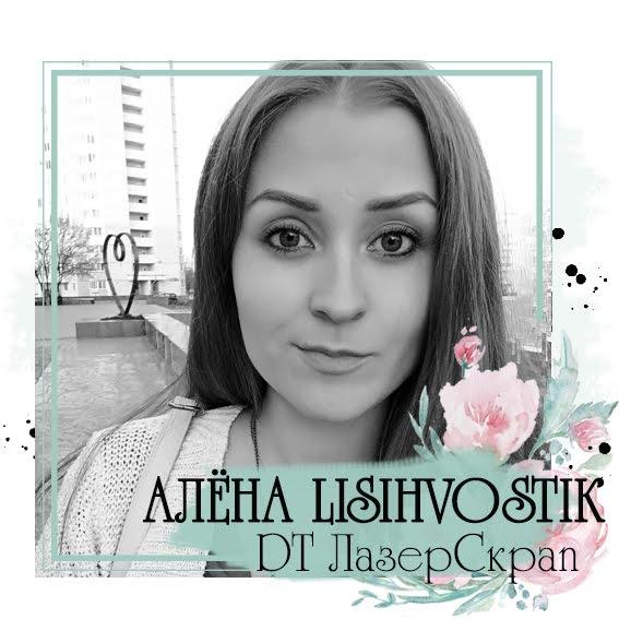 Алёна Скридлевская