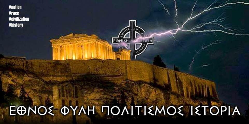 Να θυμάμαι: Το μόνο υποκείμενο της Ιστορίας είναι το Έθνος!