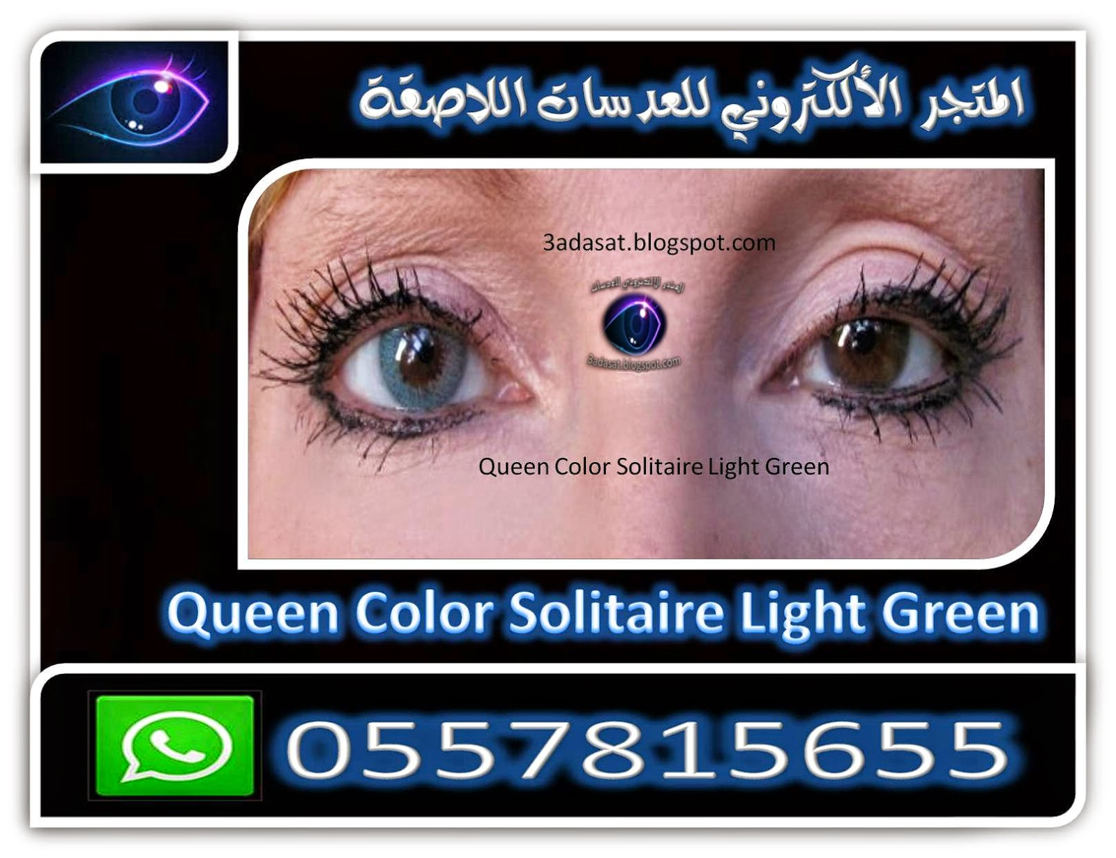 عدسات كوين كلر queencolor contact lenses