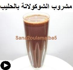 فيديو مشروب الحليب بالشوكولاتة المثلج
