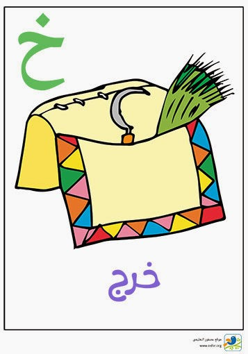 ملصق تعليمي للأطفال لتعليم حروف الهجاء (حرف الخاء)   http://www.osfor.org