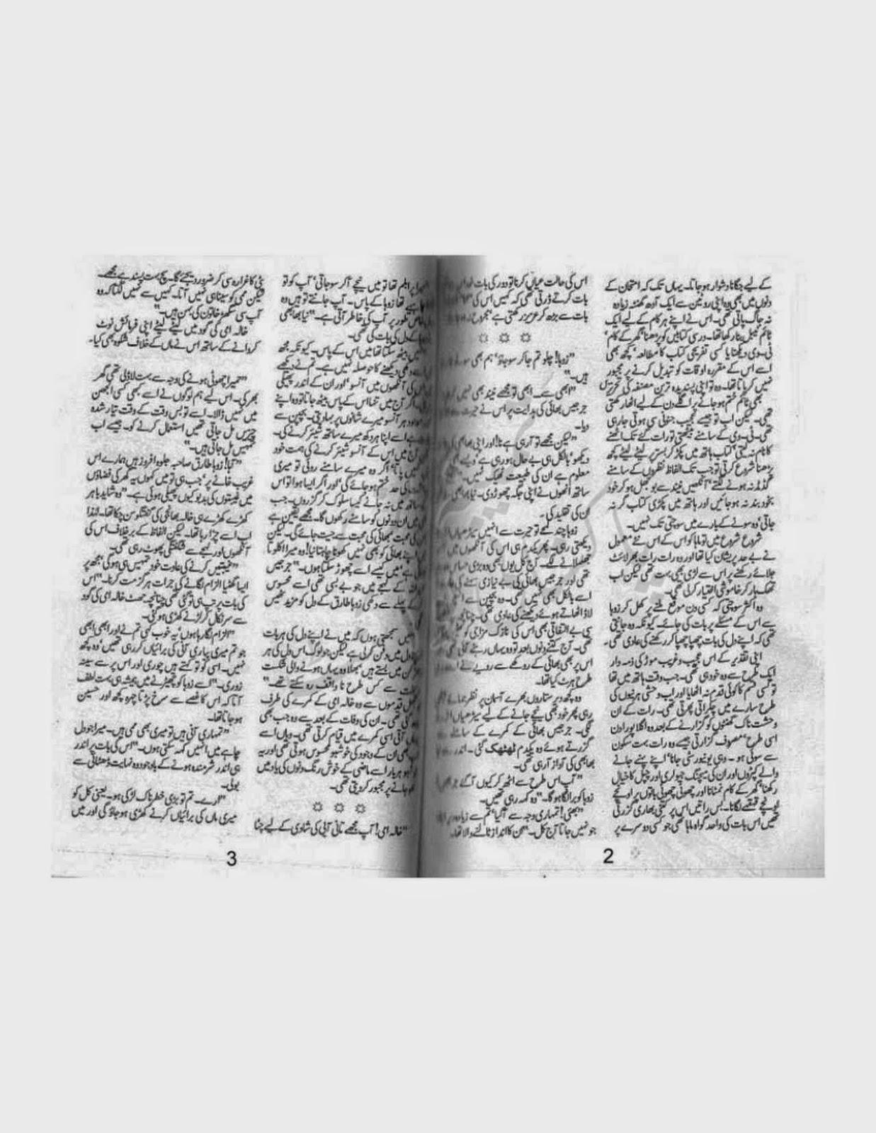 TuzParDilHaaraByAasmaQadri p2 1 - Tujh Pe Ye Dil Hara by Asma Qadri