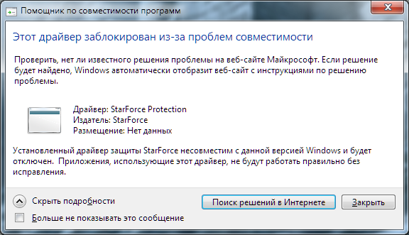Starforce драйвер скачать для windows 7