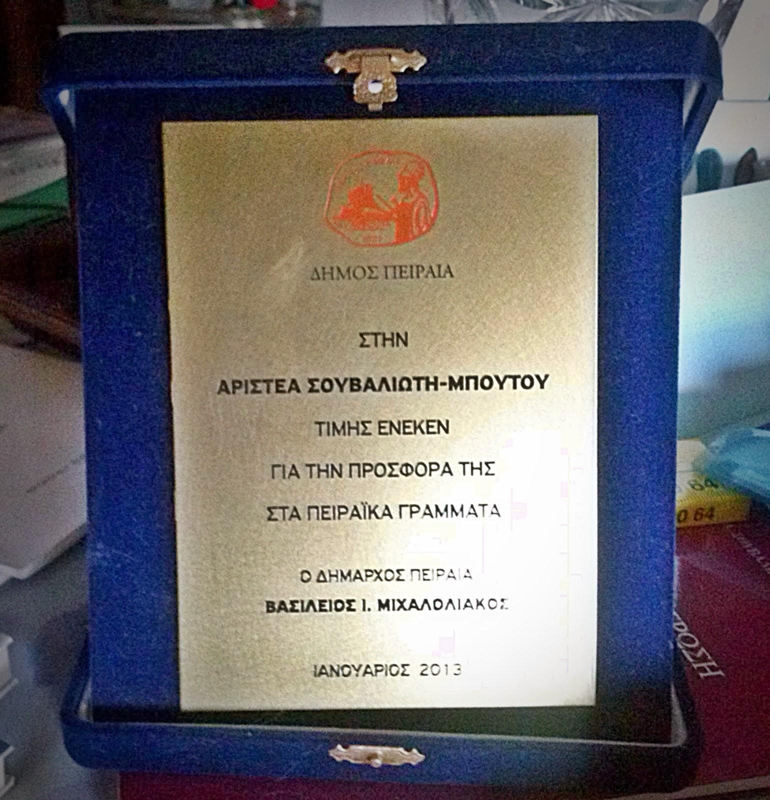 Βράβευση από τον Δήμαρχο Πειραιώς κ. Β. Μιχαλολιάκο