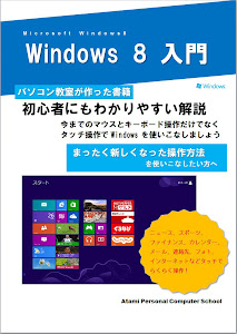 Windows 8 入門