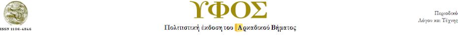 ΥΦΟΣ περιοδικό για τα γράμματα