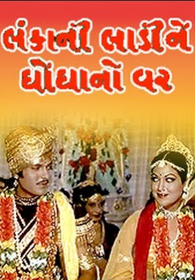 Lankani Ladi Ne Ghoghano Var 1979 Gujarati Movie Watch Online