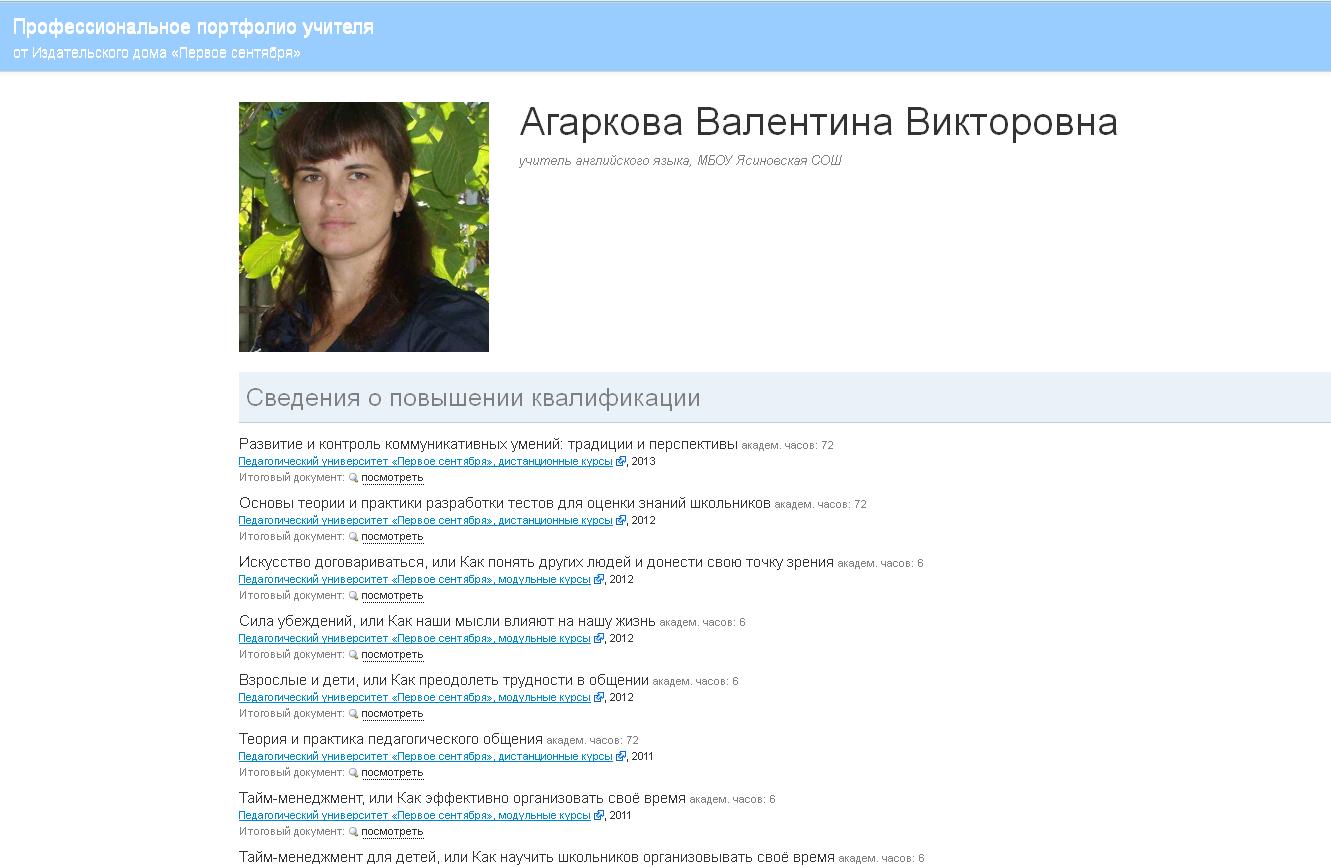 http://учителя.1сентября.рф/220-502-214
