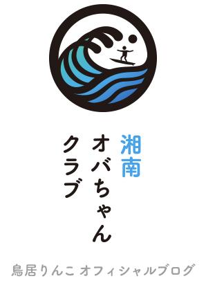 湘南オバちゃんクラブ