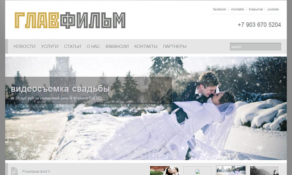 видеосъемка свадьбы на свадебных сайтах