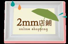 2mm online store
