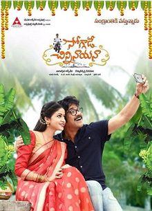 Soggade Chinni Nayana Latest Trailer – Nagarjuna _ Ramya Krishna _ Lavanya Tripathi
