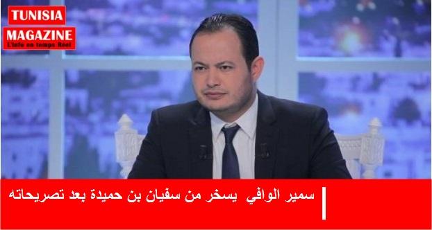 سمير الوافي  سفيان بن حميدة  تصريحات    الانتخابات المصرية  تونس