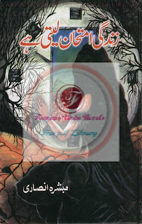 Zindagi imtehan leti hai novel by Mubasahra Ansari Online Reading.