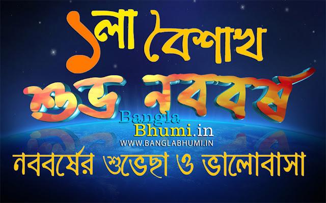 Free Download Noboborsho Bangla Wallpaper-Bengali New Year Wish 3D Wallpaper-Poila Baisakh Bangla Wallpaper