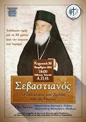 """Εκδήλωση: """"Ο Μητροπολίτης Σεβαστιανός: Ο επίσκοπος του χρέους και της θυσίας"""""""