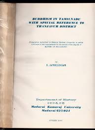 ஆய்வியல் நிறைஞர் பட்ட ஆய்வேடு MPhil Dissertation