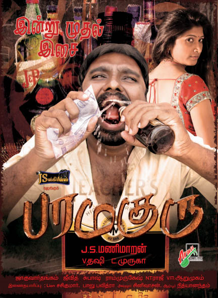 cinema bucket parama guru tamil full movie watch online