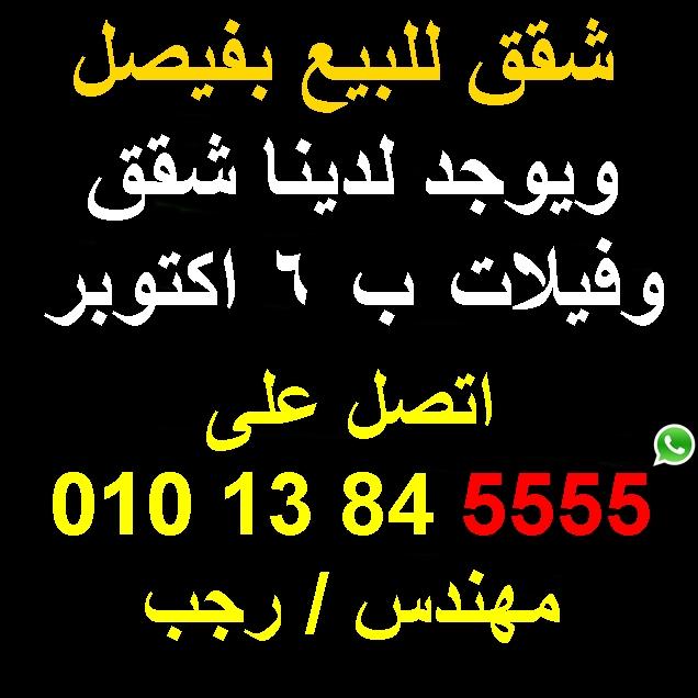 اتصل على