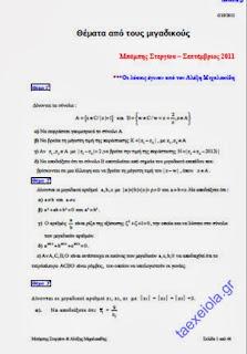 Λυμένες Ασκήσεις Μιγαδικούς Μαθηματικά Γ΄ Λυκείου