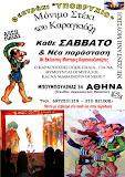 Κάθε Σάββατο ΚΑΡΑΓΚΙΟΖΗΣ στο ΥΠΟΒΡΥΧΙΟ μόνιμο Στέκι του Καραγκιόζη Μπουμπουλίνας 34 Αθήνα