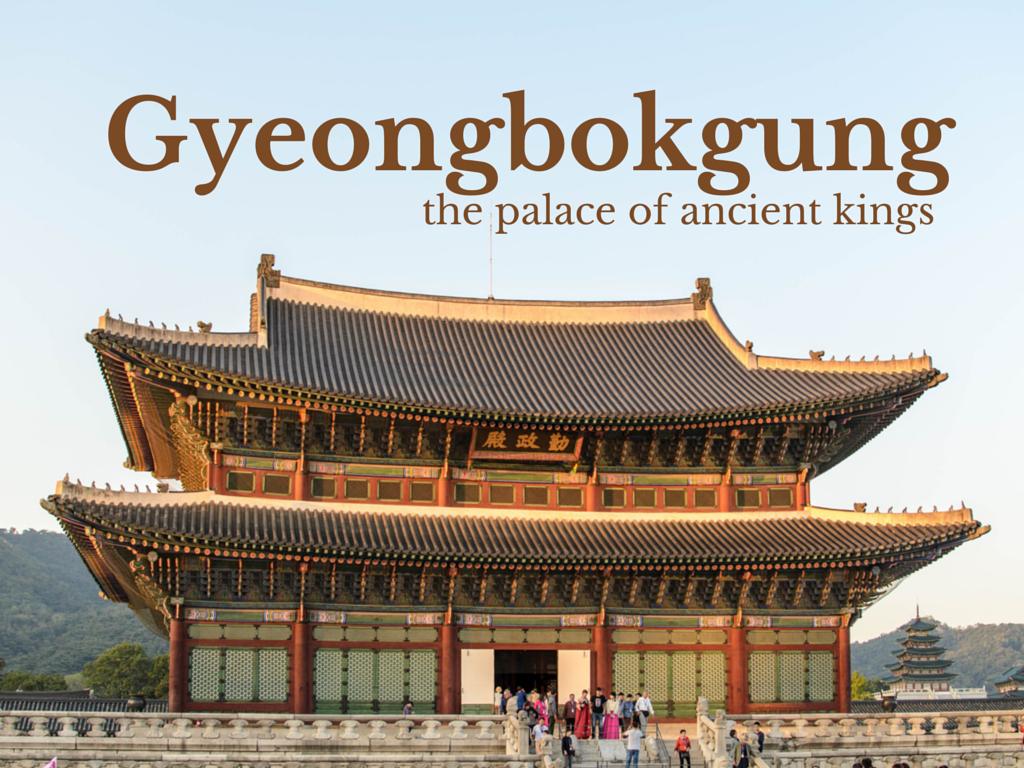 Gyeongbok palace (경복궁)