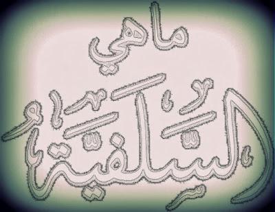Atribut Salaf