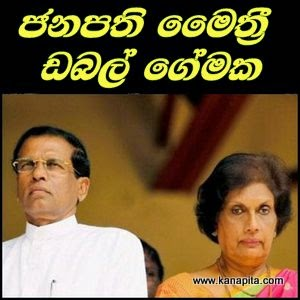 maithripala-in-double-game-online-video