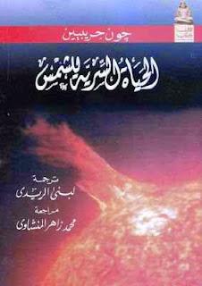 كتاب الحياة السرية للشمس - جون جريبين