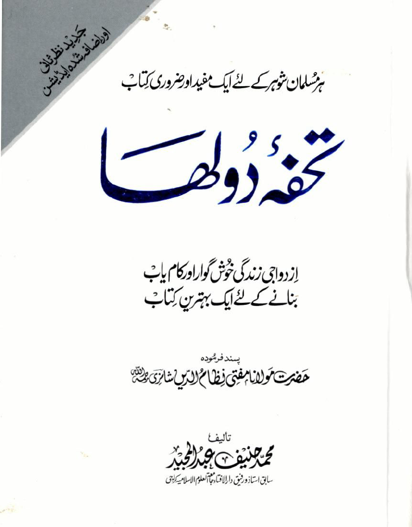 http://www.mediafire.com/view/nbw97qmvq26bwmb/Tohfa-e-Dulha_[freepdfpost.blogspot.com].pdf
