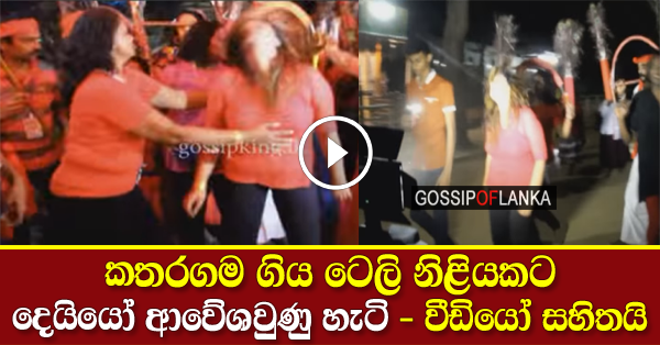 Local Actress went to Katharagama - (Watch Video)