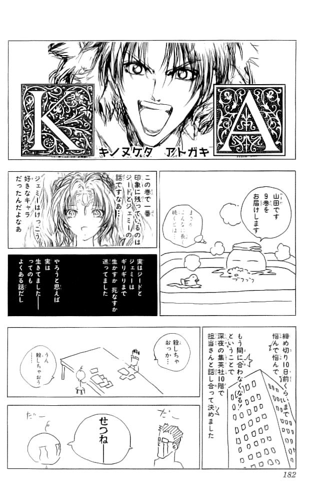 Fire Emblem-Hasha no Tsurugi chap 36 - Trang 49