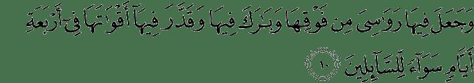 Surat Fushshilat ayat 10